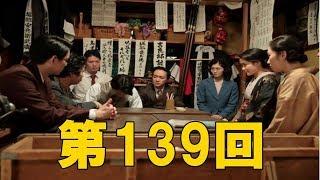 『わろてんか』は、2017年度下半期放送のNHK「連続テレビ小説」第97作目...