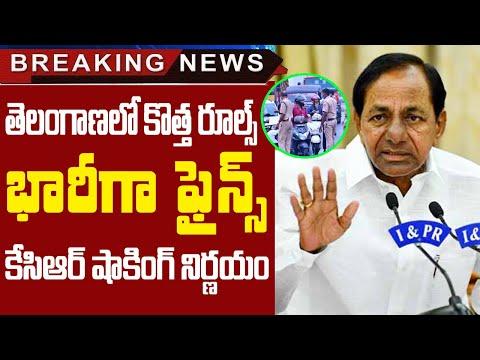 కేసిఆర్ షాకింగ్ నిర్ణయాలు | Telangana New Rule New Fines | 123 Telugu