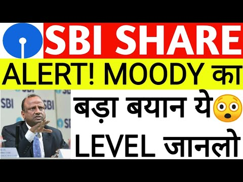 SBI SHARE ALERT MOODY का बड़ा बयान ये LEVEL जानलो | SBI SHARE LATEST NEWS | SBI SHARE PRICE TODAY