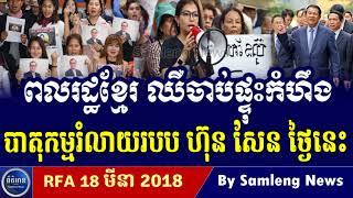 បងប្អូនខ្មែរឈឺចាប់ផ្ទុះកំហឹង បាតុកម្មរំលាយរបបលោក ហ៊ុន សែន ថ្ងៃនេះ, Cambodia Hot News, Khmer News