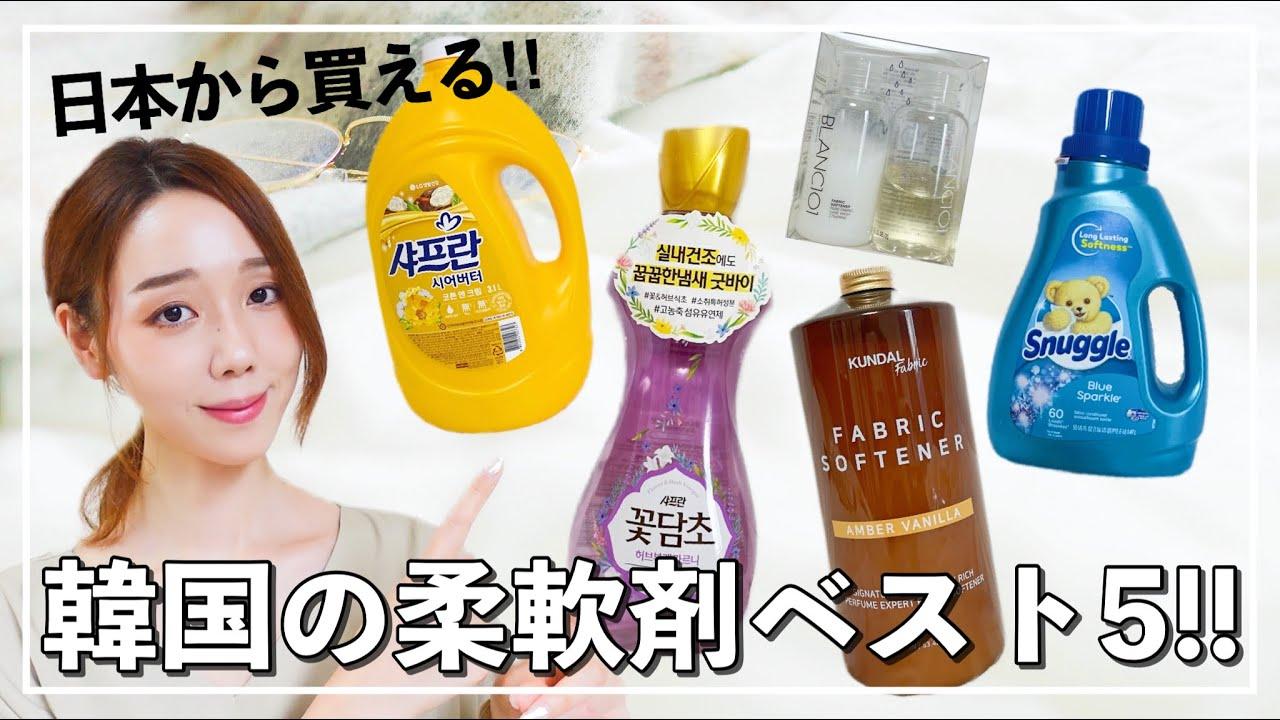 【Qoo10購入品】5種類の韓国柔軟剤おすすめ&比較💕韓国旅行の◯◯の香り…❓