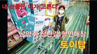 남양주 장난감 할인매장 토이탑