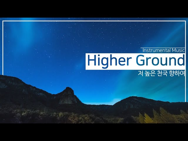 〖NEW SONG〗Higher Ground ▷ World Mission Society Church of God