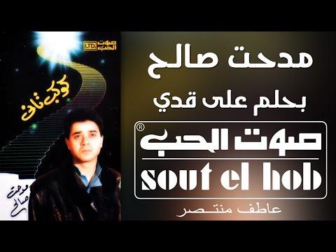 Bahlam Ala Kaddy Medhat Saleh Official