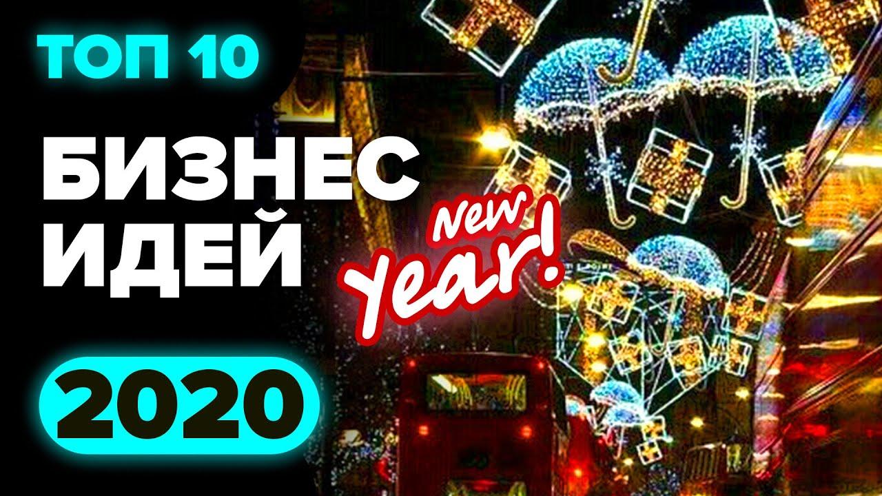 ТОП 10 новых бизнес идеи на новый год 2020. Новогодний бизнес. Сезонный бизнес