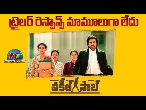 వకీల్ సాబ్ ట్రైలర్ రెస్పాన్స్ మాములుగా లేదు | Box Office | Vakeel Saab | NTV ENT