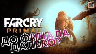 FAR CRY PRIMAL ► ПРОХОЖДЕНИЕ #7 РАЗДАЧА ХЕДШОТОВ