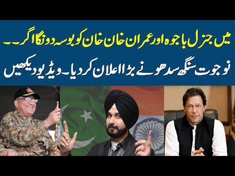 Navjot singh sidhu new Statement about Pakistan and Imran khan