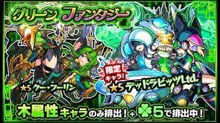 【モンスト】グリーンファンタジー 46連ガチャ