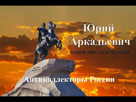 Банк Русский Стандарт VS Юрий Аркадьевич в Суде Ч. 1