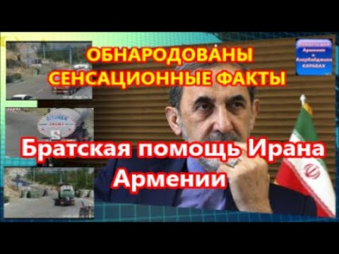 Братская помощь Ирана Армении ОБНАРОДОВАНЫ СЕНСАЦИОННЫЕ ФАКТЫ