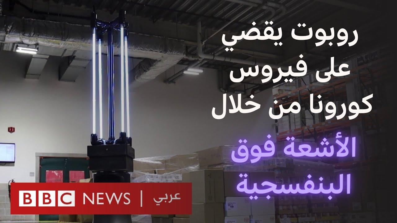 روبوت يساعد في القضاء على فيروس كورونا من خلال الأشعة فوق البنفسجية