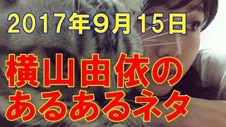 おすすめ動画/関連動画 【ゆいはん】横山由依のあるあるネタ 2017年9月...