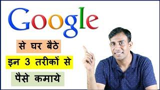3 Methods to Earn Money with Google  !! गूगल से घर बैठे पैसे कमाने के 3 तरीक़े !!