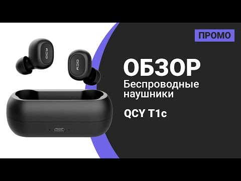 Беспроводные наушники QCY T1- Промо Обзор!