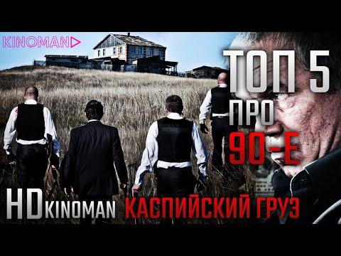 ТОП 5 ФИЛЬМОВ ПРО 90-е, КРИМИНАЛ
