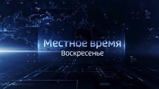 """""""Местное время. Воскресенье"""". Выпуск  от 11 апреля 2021 г."""