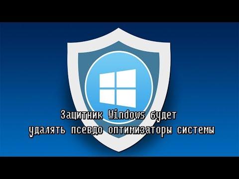 Защитник Windows будет удалять псевдо оптимизаторы системы