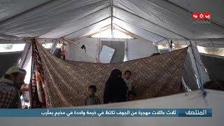 ثلاث عائلات مهجرة من الجوف تكتظ في خيمة واحدة في مخيم بمأرب
