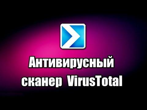 скачать проверку на вирусы