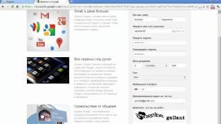 Как зарегистрировать электронную почту на Google