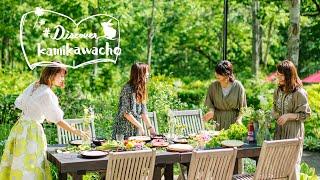 「花と緑に囲まれた森のガーデン、夏のテーブルパーティ-Discoverkamikawacho-」