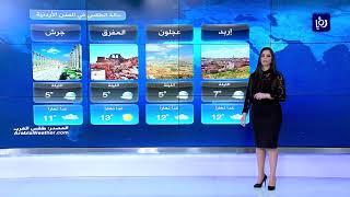 النشرة الجوية الأردنية من رؤيا 6-3-2019