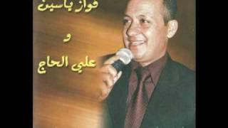 Video Fawaz Yassin vs Ali el Haj  (Mohawarat Ataba) Part 2/2 download MP3, 3GP, MP4, WEBM, AVI, FLV April 2018