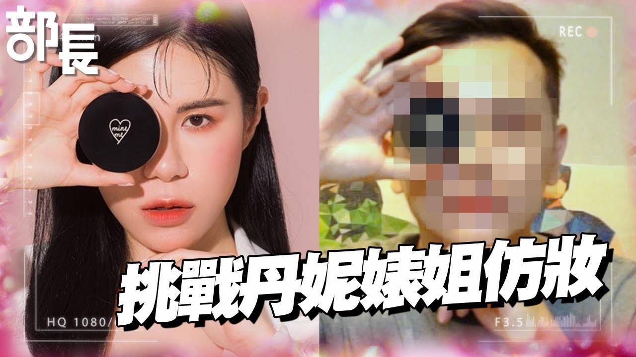 【部長】挑戰丹妮婊姐仿妝(以及閒聊)ft. 丹妮婊姐 - YouTube