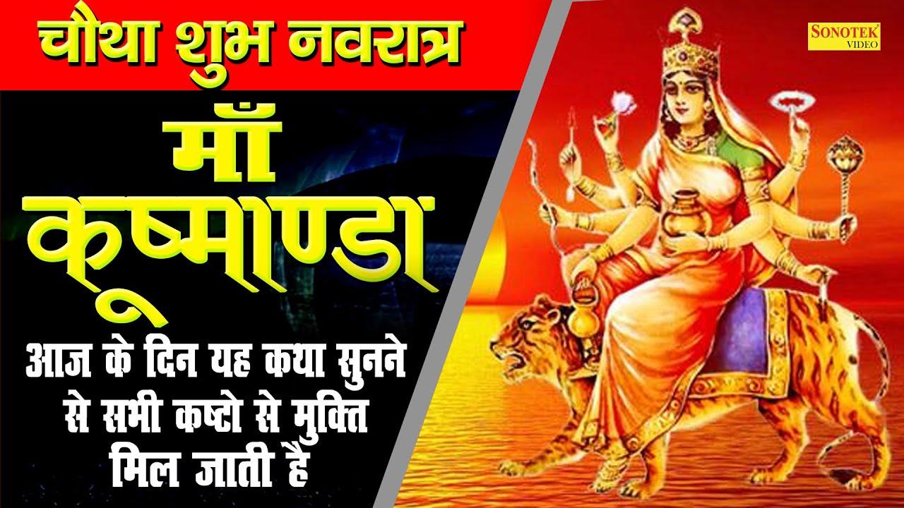 नवरात्री स्पेशल : दुर्गा कथा | Ma Durga Gatha | D.S Pal | Mata Bhajan | Story Of Ma Vaishno