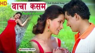 New Nepali Lok dohori song 2074 | Bishnu Majhi New Song - Bacha Kasam | Official HD