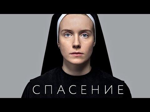 Спасение фильм драма (2015)