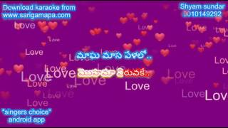 Meghama maruvake karaoke with lyrics Seetha rathnam gari abbayi karaoke with lyrics