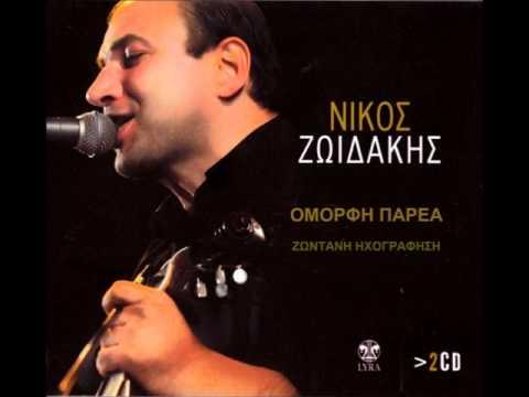 Nikos Zoidakis - Otan Eskeftike O Theos