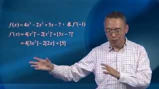 微分與導函數