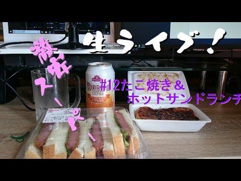 生ライブ#12たこ焼きとホットサンドランチ♪