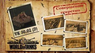 гайд vk 30 02 d любимый танк медведева