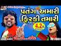 Uttarayan Aavi Re || ઉત્તરાયણ નું સ્પેશ્યલ ગીત || Rohit Thakor | Uttarayan Song ||
