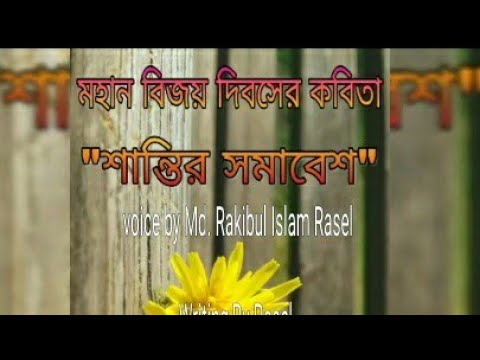 16 December Special Poem (শান্তির সমাবেশ)By MRI Rasel.Ect Combination Ltd 2018 New Video