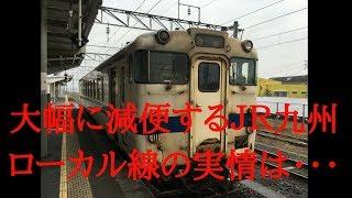 大幅減便するJR九州 ローカル線の乗客数の実情は・・・ 吉都線 吉松駅と都城駅