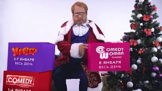 Новогодние праздники с ТНТ4!