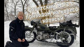 Советский мотоцикл М-72 с приводом на колесо коляски (1944 год выпуска)