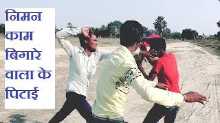 COMEDY VIDEO - 12    निमन काम बिगारे वाला के पिटाई    BHOJPURI COMEDY    NKT MUSIC   