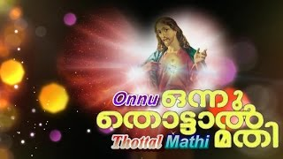 christian songs malayalam onnu thottal mathi Full Album Songs Jukebox