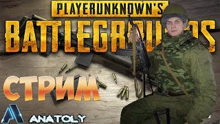GLL Season 1 БОЛЕЕМ ЗА ФОРЗЕ 😖 PUBG ● PlayerUnknown's Battlegrounds