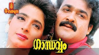 Gandharvam Malayalam full movie | Mohanlal, Kanchan - Sangeeth Sivan | Romantic- Thriller