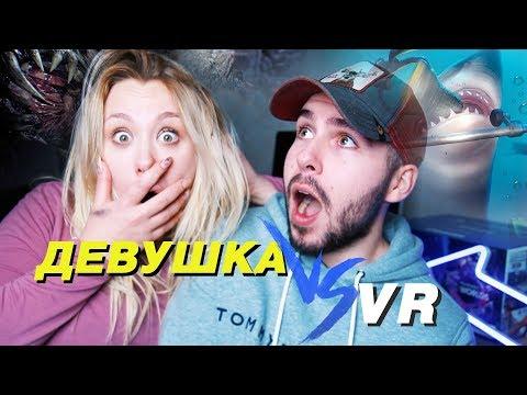 Девушка Пробует Виртуальную Реальность