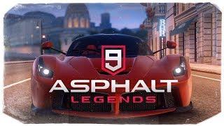 Asphalt 9: Legends ● ПЕРВЫЙ ВЗГЛЯД ОТ БРЕЙНА