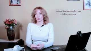 Ирина Лебедь - Как вернуть мужчину?