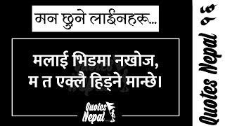 Video Nepali Quotes_-_Roshan Dhukdhuki download MP3, 3GP, MP4, WEBM, AVI, FLV Agustus 2017
